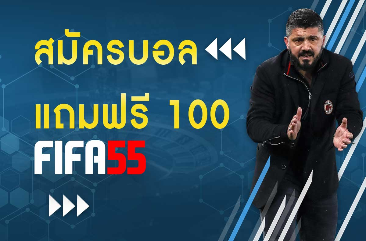 FIFA55เครดิตฟรี สามารถติดต่อเจ้าหน้าที่ได้ตลอด 24 ชม.